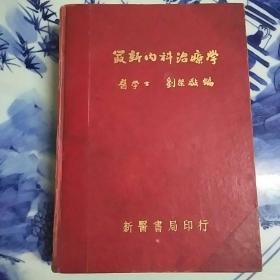 最新内科治疗学,1953年精装,仅2000册,无勾抹