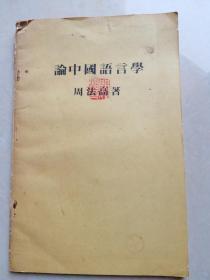 论中国语言学