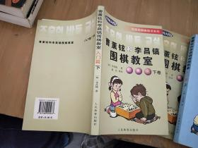 曹薰铉和李昌镐围棋教室.入门篇.下卷