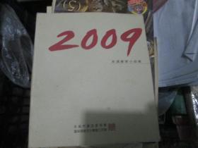 本溪画家小品集2009