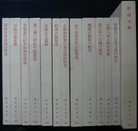 梅原末治考古図录集 全13册  1979年版   精装   日文