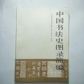中国书法史图录简编(1987年1版1印)