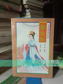 深宫爱情故事连环画:万贵妃【一版一印、仅5000册】