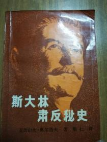 斯大林肃反秘史