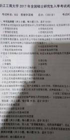 浙江工商大学全国硕士研究生入学考试 试卷(2005-2017)共13份