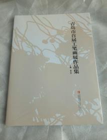 青岛市首届工笔画展作品集