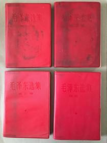 毛泽东选集 第一 二 三 四卷