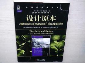 设计原本:计算机科学巨匠Frederick P. Brooks的思考