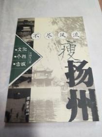 文化个性古城--不尽风流瘦扬州
