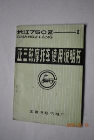 长江750Z——I正三轮摩托车使用说明书【概述及主要技术特性。摩托车的使用与维护。新摩托车的走合。摩托车有关部分的调整与维修。摩托车的保养。正三轮摩托车故障原因和排除方法】【国营洪都机械厂】