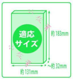 【預定】【183*131*32 厚款】日本原裝漫畫書套袋裝日版透明塑料包書皮100張日漫專用防水防刮