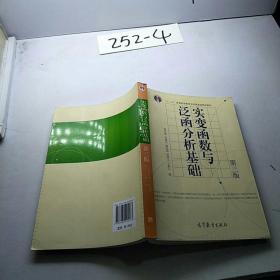 实变函数与泛函分析基础(第3版)