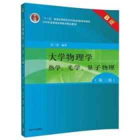 大学物理学(第三版)热学、光学、量子物理 正版 张三慧  9787302193432