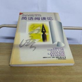 学科现代教育理论书系.外语:英语阅读论