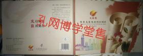 创意邮票 文汇报香港文汇报创刊65周年1948—2013(两整版邮票+邮封)