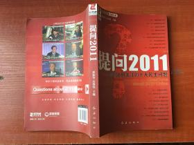 提问2011---中国百姓关注的十大民生问题