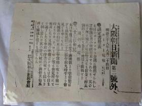 大坂朝日新闻 号外  明治38年 日俄战争 老报纸 1905年  桦太割让