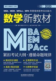 《2020MBA MPA MEM MPAcc管理类联考数学新教材》