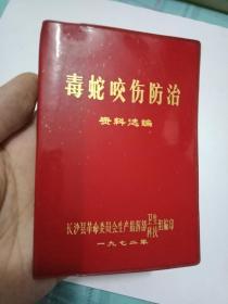 可以救命的书--中医秘方验方--《毒蛇咬伤防治资料选编》 有各地防治蛇伤经验方100个 红塑皮 --书9品如图
