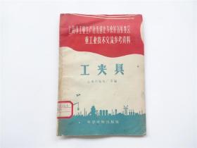 工夹具    上海市工业生产比先进比多快好省展览会重工业技术交流参考资料    1958年1版1印    大跃进题材