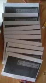关中书院课艺志学斋日记(全十册 复印本)及其他三份资料 合售