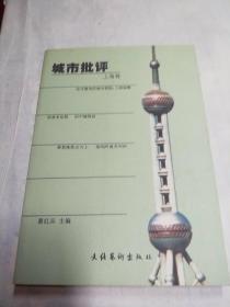 城市批评(上海卷)