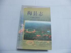梅县志(1979-2000) 广东省地方志丛书  16开硬精装本