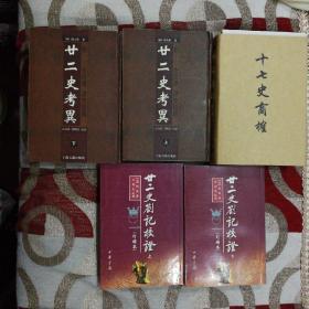 廿二史札记校证(订补本)上下,廿二史考异上下,十七史商榷。共三种五册。