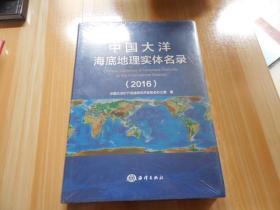 中国大洋海底地理实体名录(2016)  全新未开封