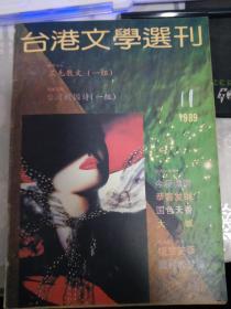 台港文学选刊
