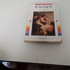 性知识精华