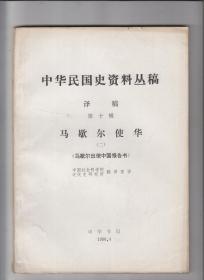 中华民国史资料丛稿 译稿 马歇尔使华 第十辑 2