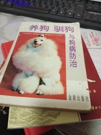 养狗驯狗与狗病防治