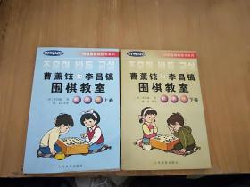 韩国围棋畅销书系列:曹薰铉和李昌镐围棋教室(入门篇)上下卷