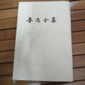 鲁迅全集 第七卷