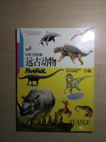 ZCD 自然王国奥秘-远古动物(铜版彩印图集)