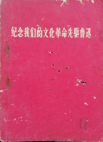 纪念我们的文化革命先驱鲁迅