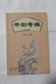 书剑奇缘 (作者签名本)   A23