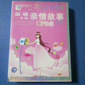 励志中国:温暖一生的亲情故事全集