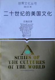 二十世纪的美国文化(世界文化丛书)(1994年印,自藏,品相十品)