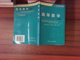 高等数学·下册