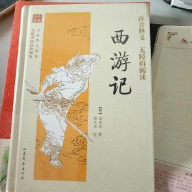 全本四大名著无障碍阅读:西游记(无障碍阅读典藏版)
