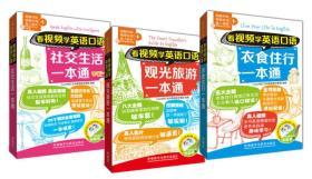 看视频学英语口语大全(日常+旅游+交际,赠音频、视频)(点读版)(3册)