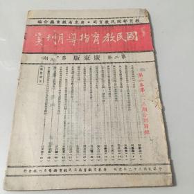国民教育指导月刊 广东卷 第二卷第二 三期合刊 民国三十二年