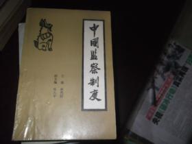 中国监察制度