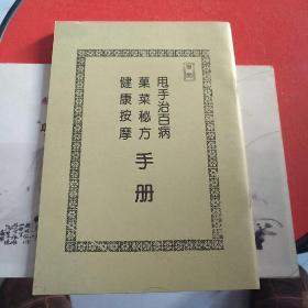 《甩手治百病、果菜秘方、健康按摩》手册