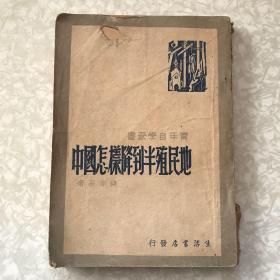 青年自学丛书:中国怎样降到半殖民地