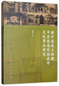 新中国成立初期中共改造外国在华文化事业研究
