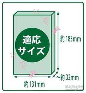 【預定】【183*131*32 標準款】日本原裝漫畫書套袋裝日版透明塑料包書皮100張日漫專用防水防刮
