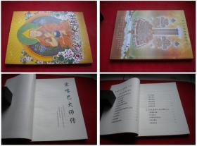 《宗客巴大师传》,16开集体著,中国佛教2015出版,6294号,图书